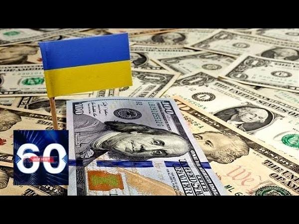 Как Украине выпутаться из паутины МВФ? 60 минут от 23.04.19
