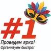 """""""Организатор праздников #1"""""""