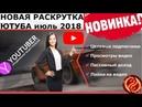 НОВИНКА 2018! Накрутка на ЮТУБ подписчики, просмотры. Youtuber от создетелей Калеостра