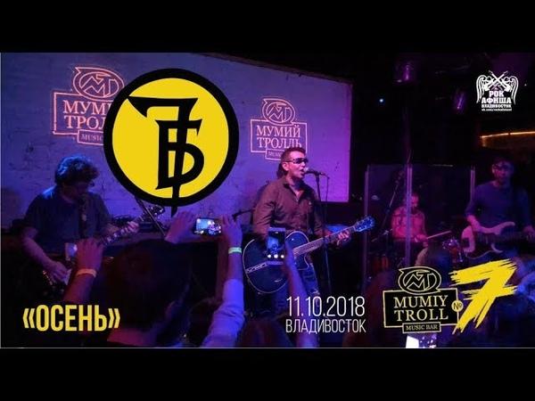 7Б Осень Live Владивосток 11 10 2018