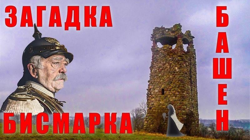Загадка башен Бисмарка Достопримечательности Калининграда 84