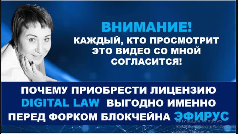 Почему именно перед форком Эфируса выгодно приобрести лицензию DigitalLaw . Юлия Заверюха
