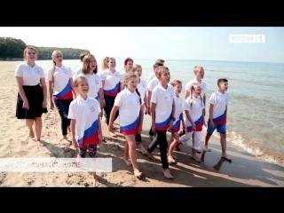 Всероссийский детский центр «Орленок». Флэшмоб «Учат в школе»