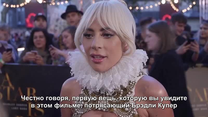 Леди Гага — Интервью на красной дорожке премьеры фильма «Звезда родилась» в Лондоне (RUS SUB)