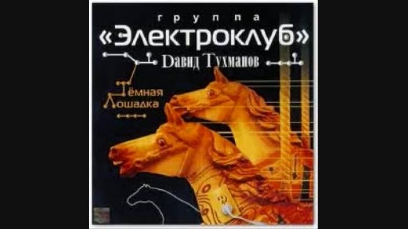 Игорь Тальков - Тёмная лошадка