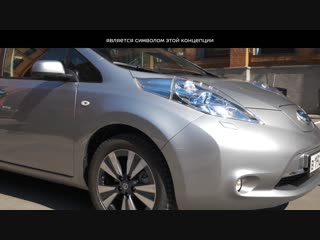 Демомобиль Nissan Leaf - совместный проект Nissan и Яндекс.Авто