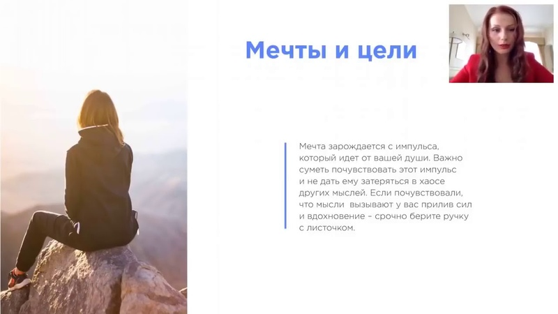 «Целеполагание» вебинар от топ лидера компании City Life Екатерины Лагутиной