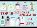 Top 10 женских ароматов на лето