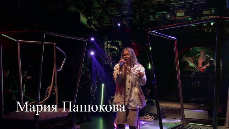 Мария Панюкова – Кружит