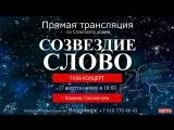 Прямая трансляция гала-концерта фестиваля поэзии