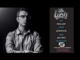 معن برغوث - كُن راضياً Maan Barghoth - Kon Radian Audio Official MP3 HD-1080.mp4