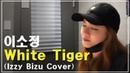 연습실라이브 White Tiger Izzy Bizu LIVE COVER Ladies code sojung