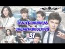 Tw Drama Телохранитель знаменитостей 2016 2017 Эксклюзивный телохранитель 37 серия рус саб