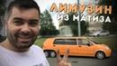 Матиз-лимузин Такого вы ещё не видели!