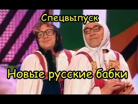 Новые русские бабки Спецвыпуск Кривое зеркало Юмор