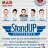 Большой концерт STAND UP! 18 МАЯ в Кингисеппе!