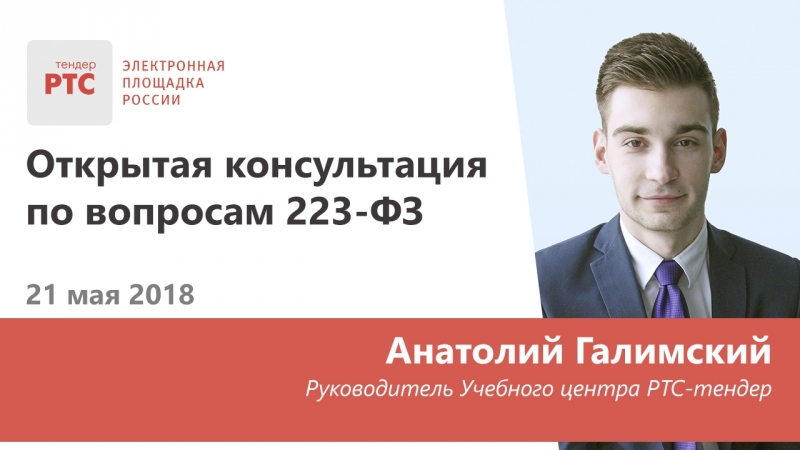 Открытая консультация по вопросам 223-ФЗ (21.05.18)