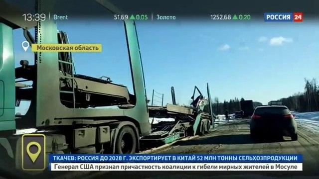 Новости на Россия 24 • ДТП в Московской области съемки очевидца