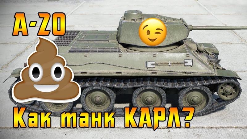 A 20 КАРЛ это хороший танк 💩 World Of Tanks