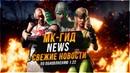 новости МК Гид news|релиз МК 11|Когда будут охота за реликвиями|когда будет обновление мортал комбат