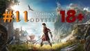 Assassins Creed Odyssey 11 Алкаши мятежники,Тимошенко и Папа!