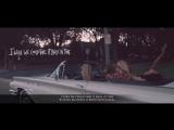 Duke Dumont - Ocean Drive (Оушен Драйв) Текст+перевод