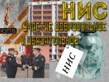 НИС приказ 245 -- участие добровольное и обязательное