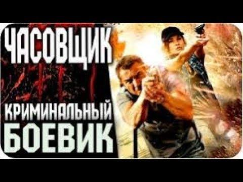 Русские криминал боевик ЧАСОВЩИК фильм 2019
