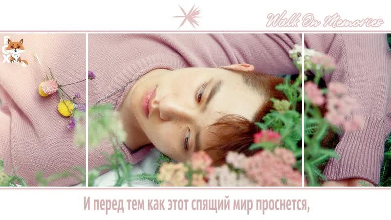 [FSG FOX] EXO – Walk On Memories |рус.саб|