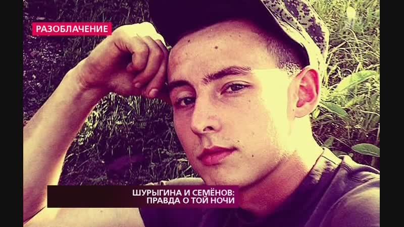 На самом деле - Шурыгина и Семенов правда о той ночи 22012019