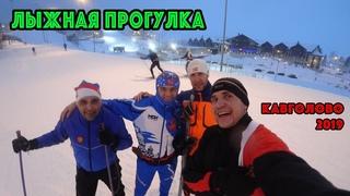 Лыжная прогулка 2019 в Кавголово. Skicross with my friends.