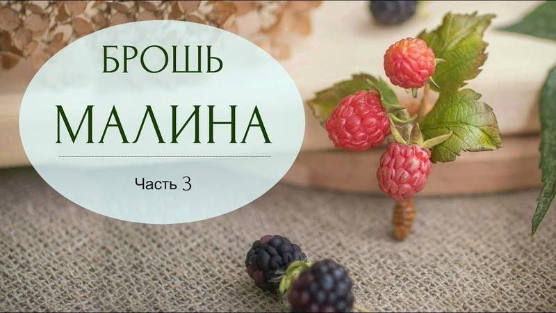 Брошь с веточкой малины Часть 3