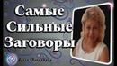 Три сильных заговора от ДОЛГОВ , несчастий и бед / Елена Касаткина всегранивселенной