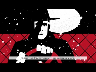 Убийство Распутина. Кошмар перед Рождеством 1917 года