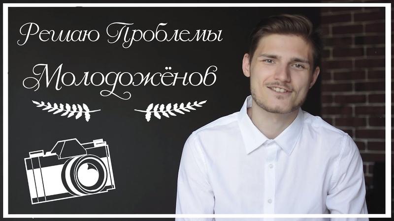 Свадебный Фотограф Денис Строганов | Проблемы Молодоженов