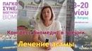Лечение Астмы приборами БИОМЕДИС. Конгресс БИОМЕДИС в Греции Июнь 2017 г. Приборы BIOMEDIS