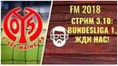 FM 2018. Стрим 3.10: Bundesliga 1, жди нас!