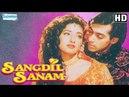 Sangdil Sanam(Безжалостная-Жестокая Возлюбленная (1994)(HD) Salman Khan | Manisha Koirala Full Movie Hindi