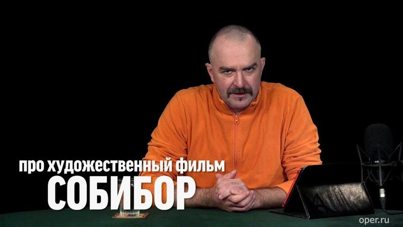 Клим Жуков про художественный фильм Собибор