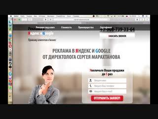Анализ 2 сайтов. Настройка Яндекс Директ.