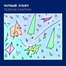 Чёрный Лукич альбом Ледяные каблуки