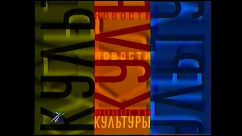 Конечная заставка программы Новости культуры (Культура, 2001-2002)
