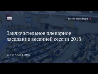 Заключительное пленарное заседание весенней сессии 2018 года