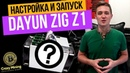 Обзор, настройка и запуск асика DAYUN Zig Z1. Как настроить асик? Как запустить асик? Майнинг 2018