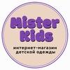 Детская одежда в наличии  Misterkids.ru