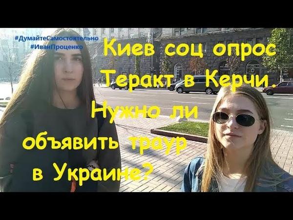 Киев Взрыв теракт в Керчи Нужно ли в Украине объявить траур соц опрос Иван Проценко