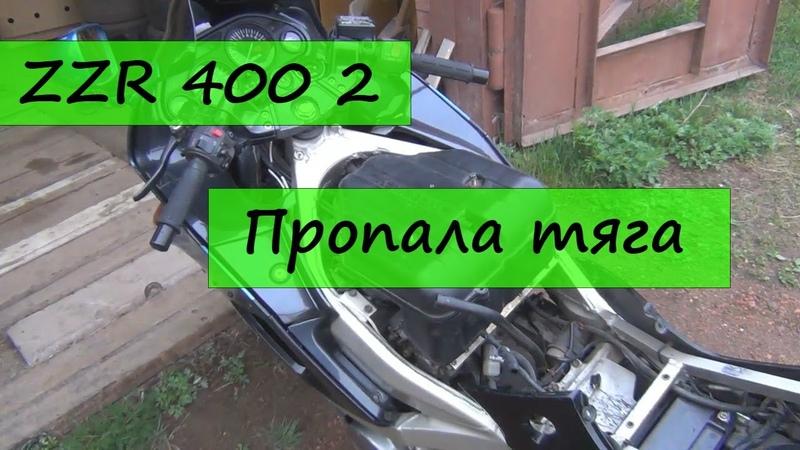 Zzr 400 пропала тяга
