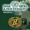 ЭЗОИС-ЭлектроЩит - Электрооборудование