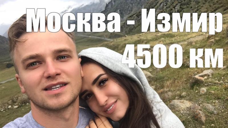 Переезд в Турцию на Opel Astra OPC часть 1 Дорога от Москвы до Владикавказа