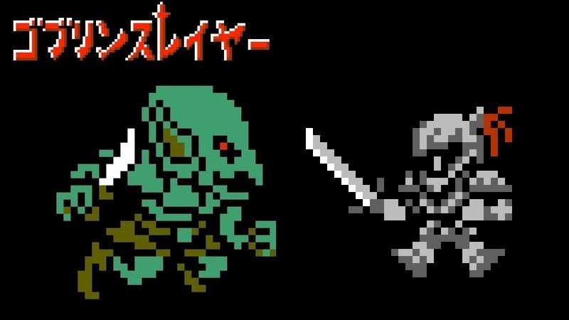 ゴブリンスレイヤー OP ファミコン風「Rightfully」8bitアレンジ Goblin Slayer OP